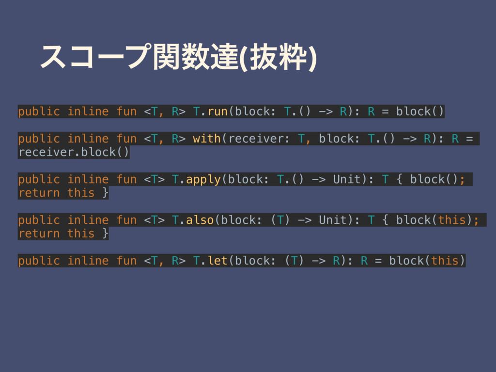 είʔϓؔୡ(ൈਮ) public inline fun <T, R> T.run(bloc...