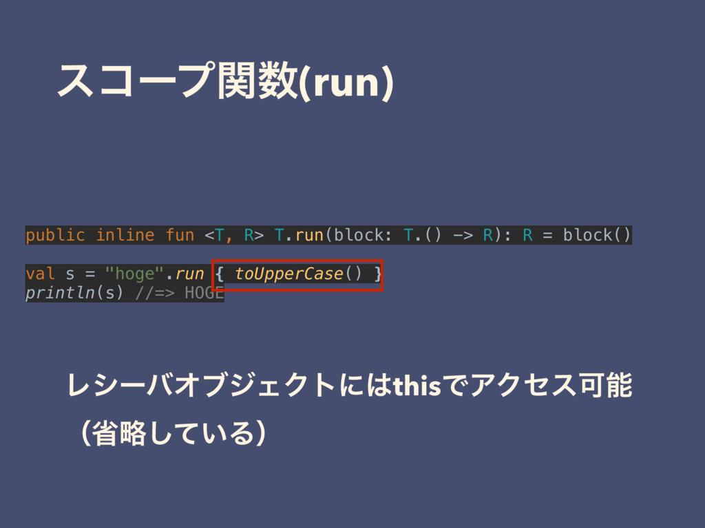 είʔϓؔ(run) public inline fun <T, R> T.run(bloc...