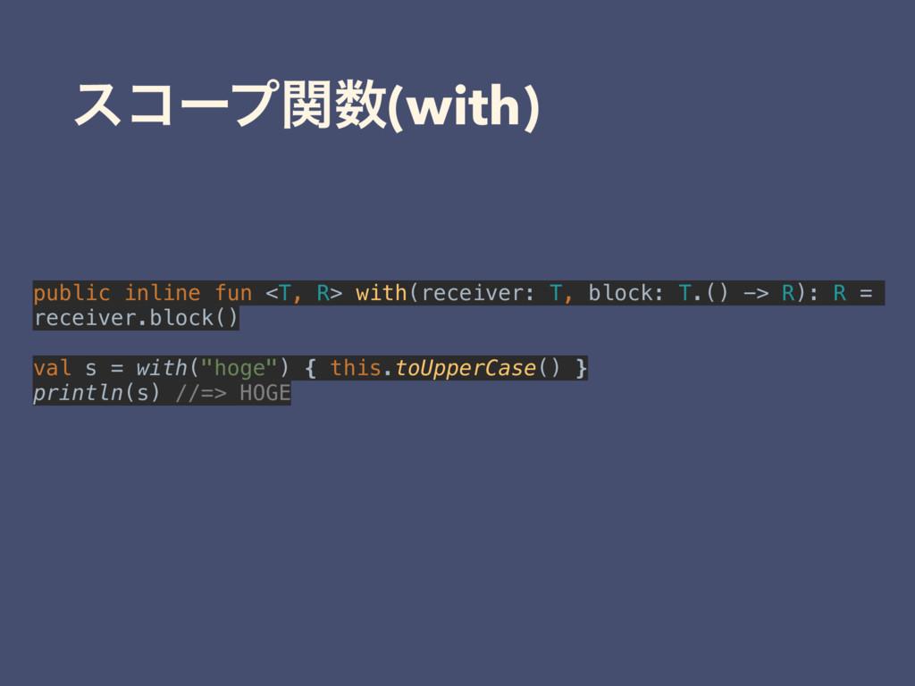 είʔϓؔ(with) public inline fun <T, R> with(rece...