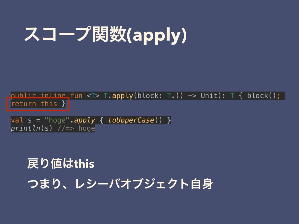 είʔϓؔ(apply) public inline fun <T> T.apply(blo...