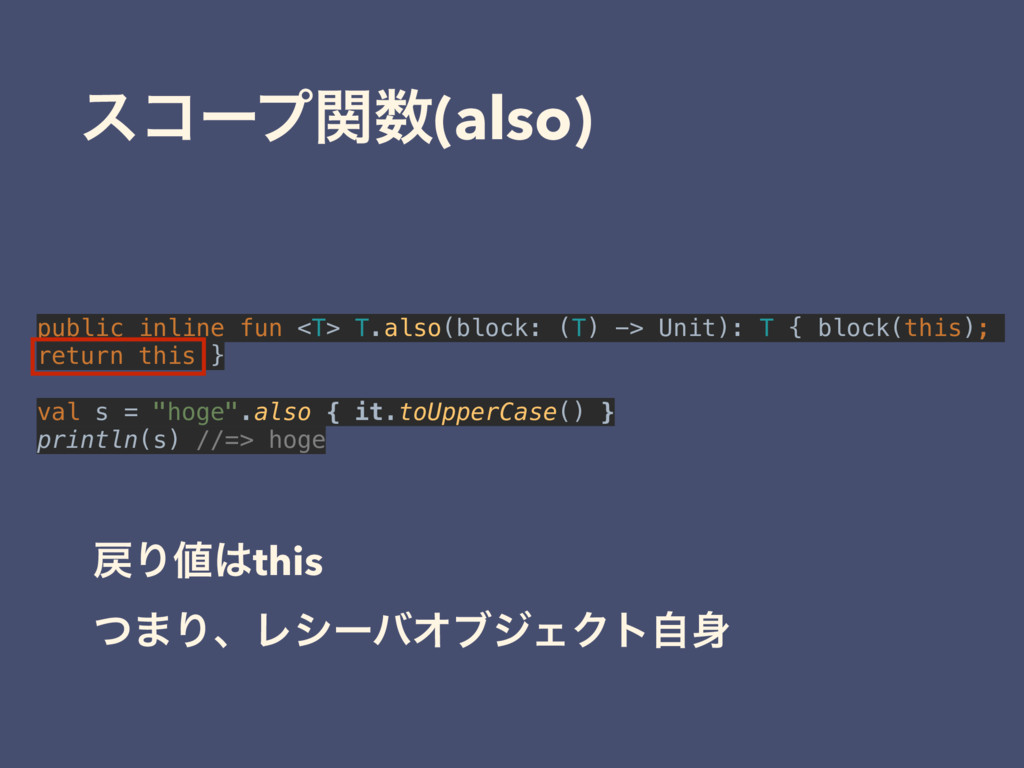 είʔϓؔ(also) public inline fun <T> T.also(block...