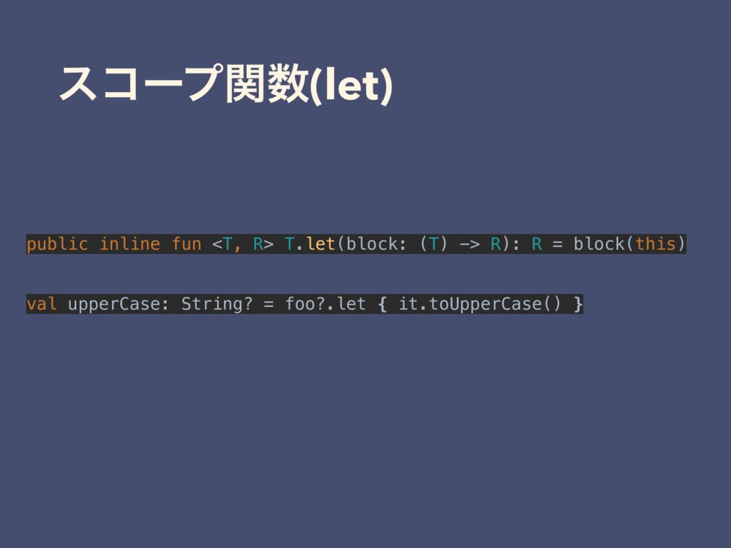 είʔϓؔ(let) public inline fun <T, R> T.let(bloc...