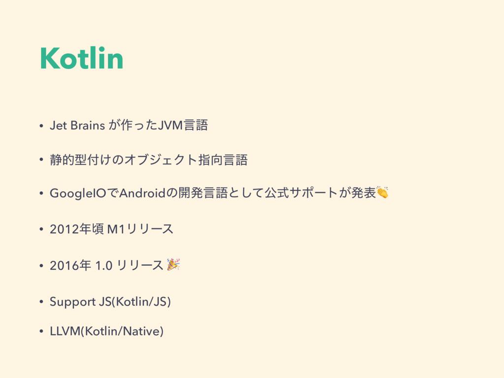 Kotlin • Jet Brains ͕࡞ͬͨJVMݴޠ • ੩తܕ͚ͷΦϒδΣΫτࢦݴ...