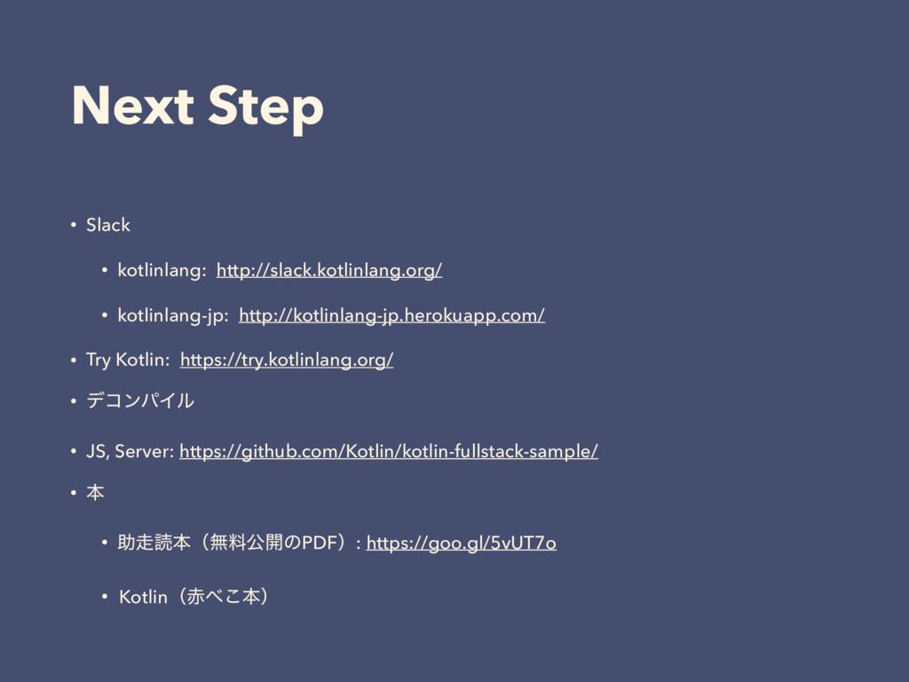 Next Step • Slack • kotlinlang: http://slack.ko...
