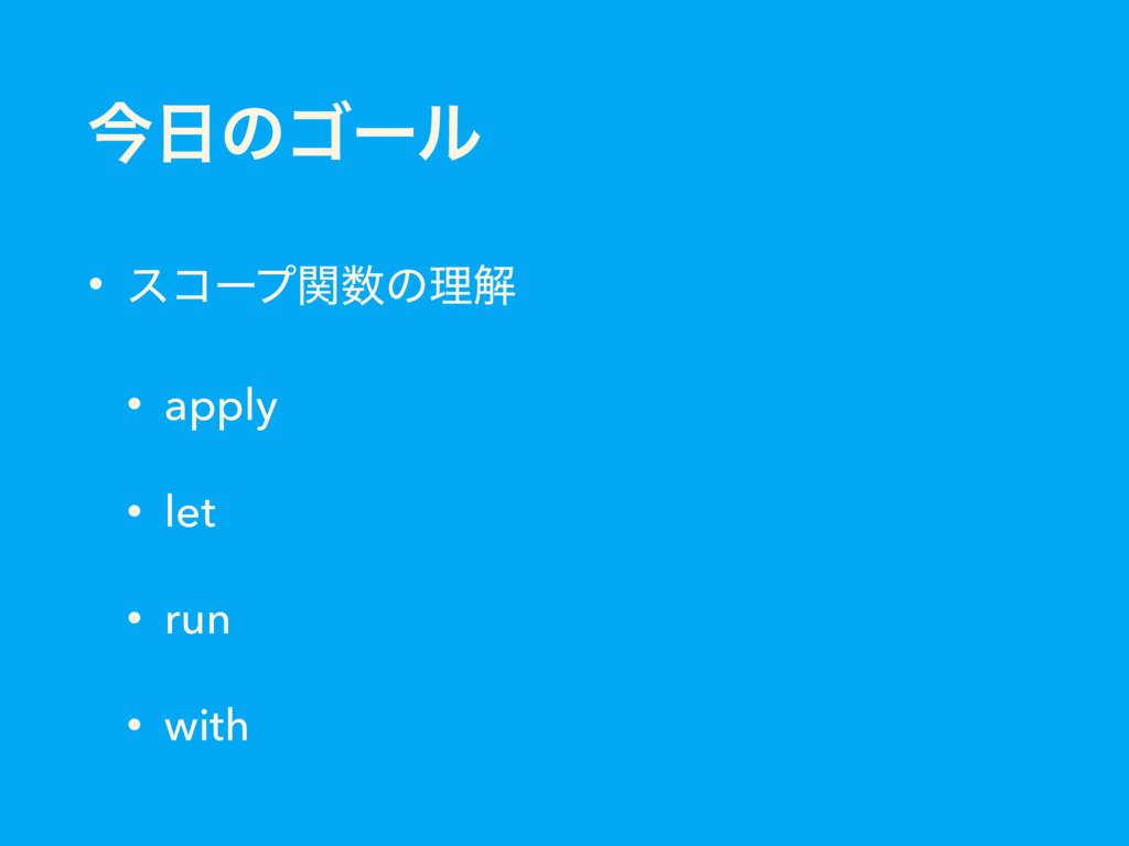 ࠓͷΰʔϧ • είʔϓؔͷཧղ • apply • let • run • with