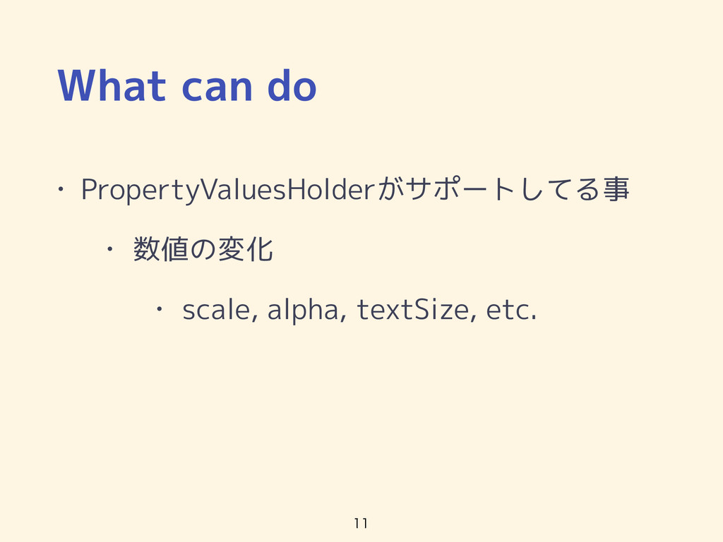 What can do • PropertyValuesHolderがサポートしてる事 • 数...