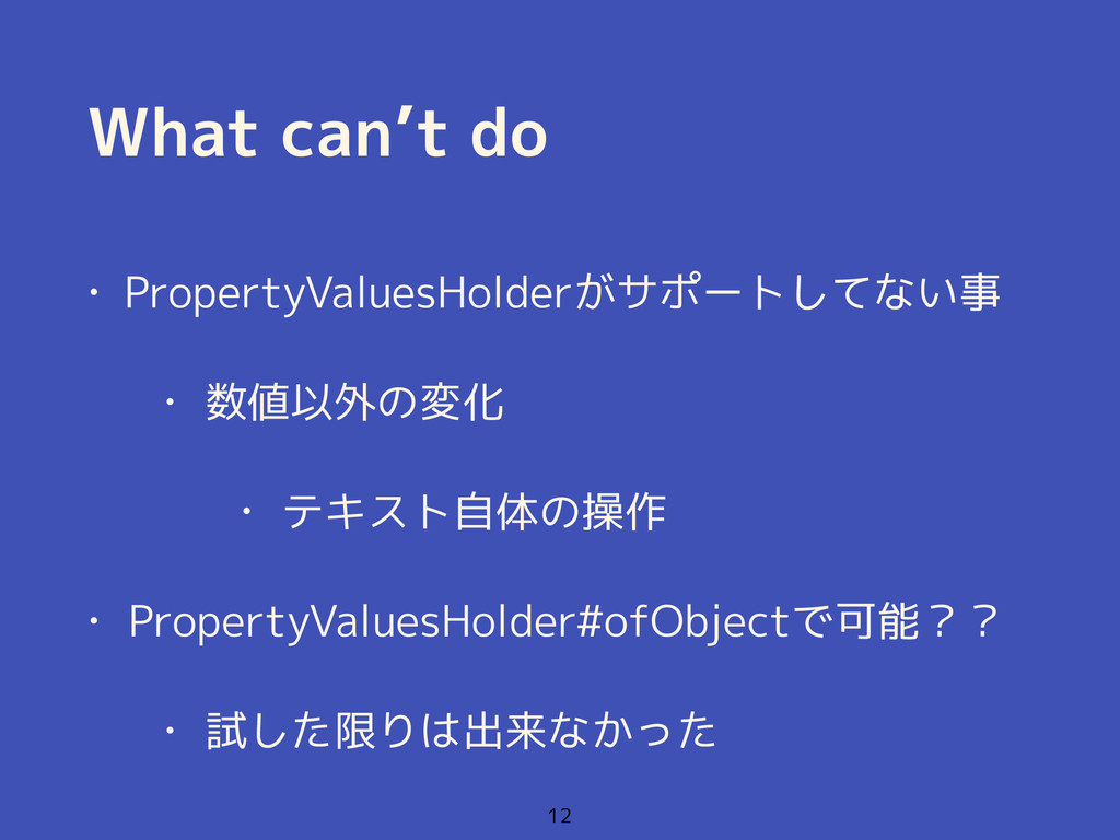 What can't do • PropertyValuesHolderがサポートしてない事 ...