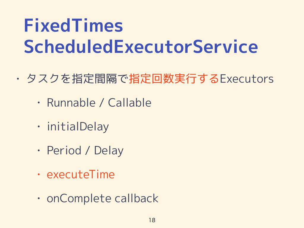 FixedTimes ScheduledExecutorService • タスクを指定間隔で...