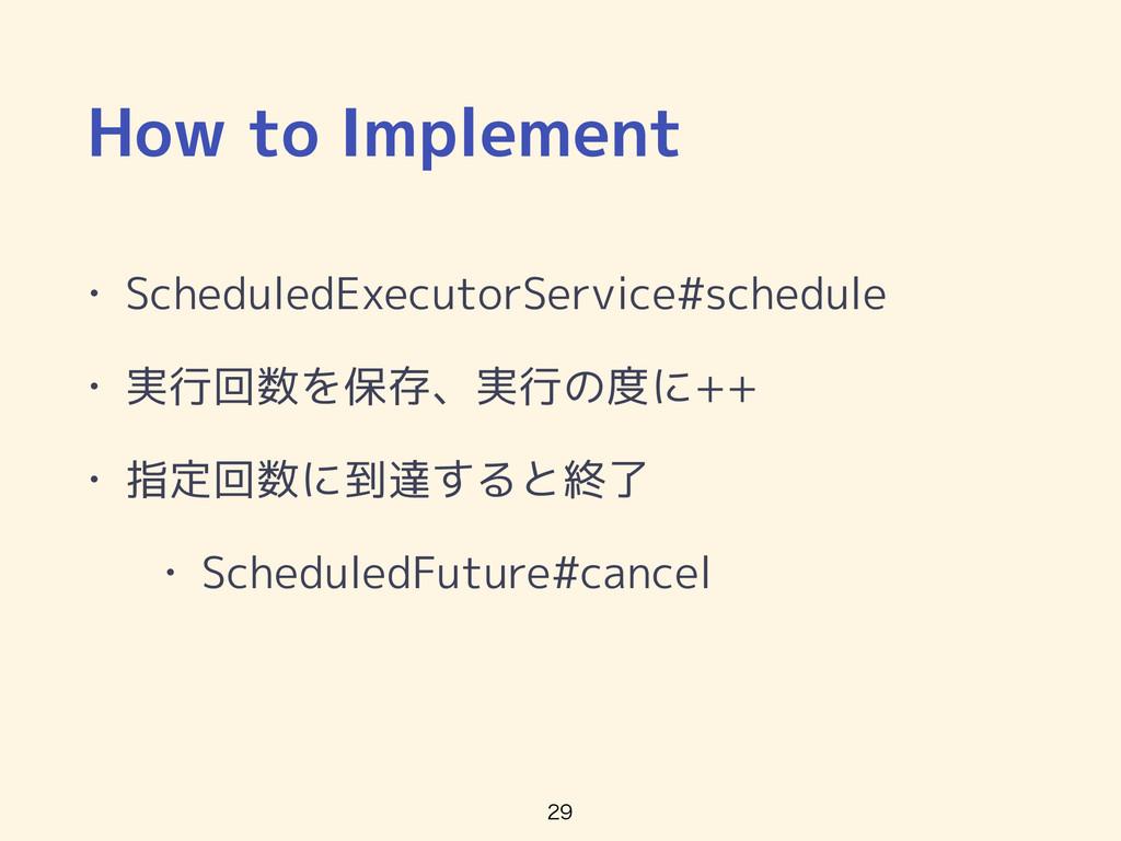 How to Implement • ScheduledExecutorService#sch...