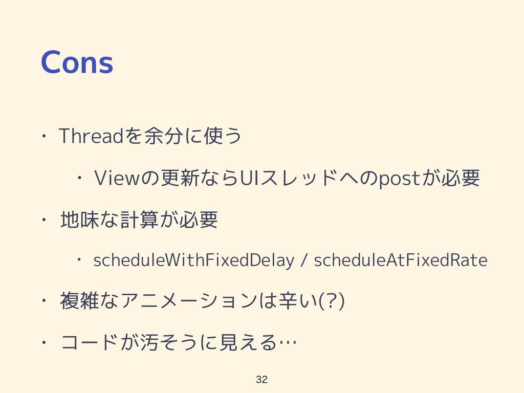 Cons • Threadを余分に使う • Viewの更新ならUIスレッドへのpostが必要 ...