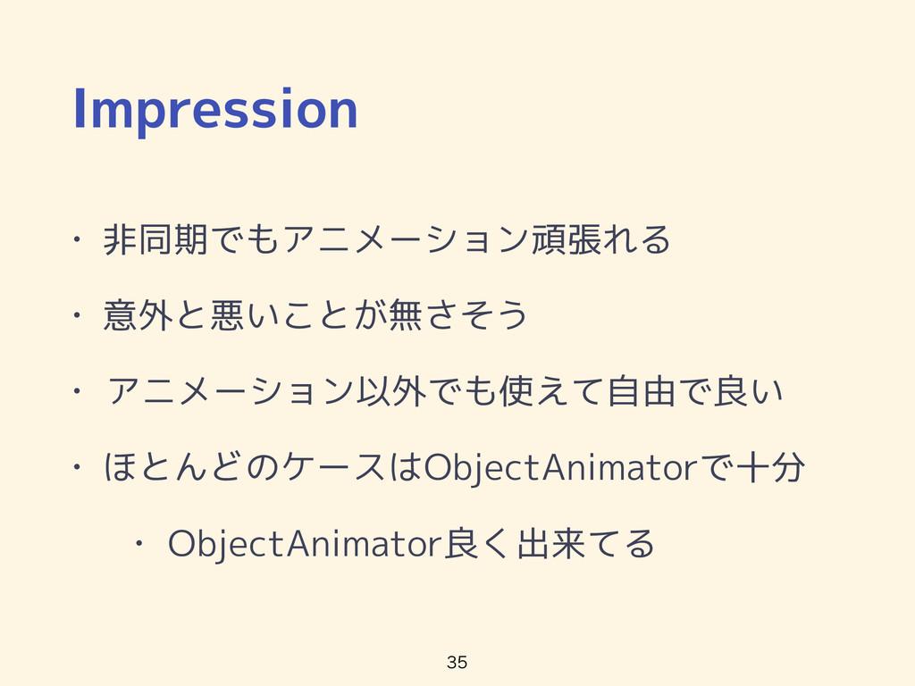 Impression • 非同期でもアニメーション頑張れる • 意外と悪いことが無さそう • ...