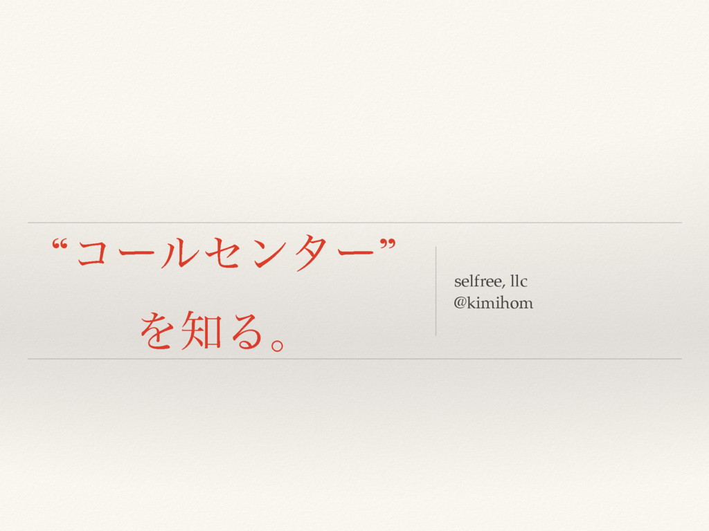"""""""ίʔϧηϯλʔ"""" ΛΔɻ selfree, llc @kimihom"""