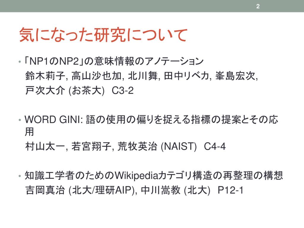 気になった研究について • 「NP1のNP2」の意味情報のアノテーション 鈴木莉子, 高山沙也...