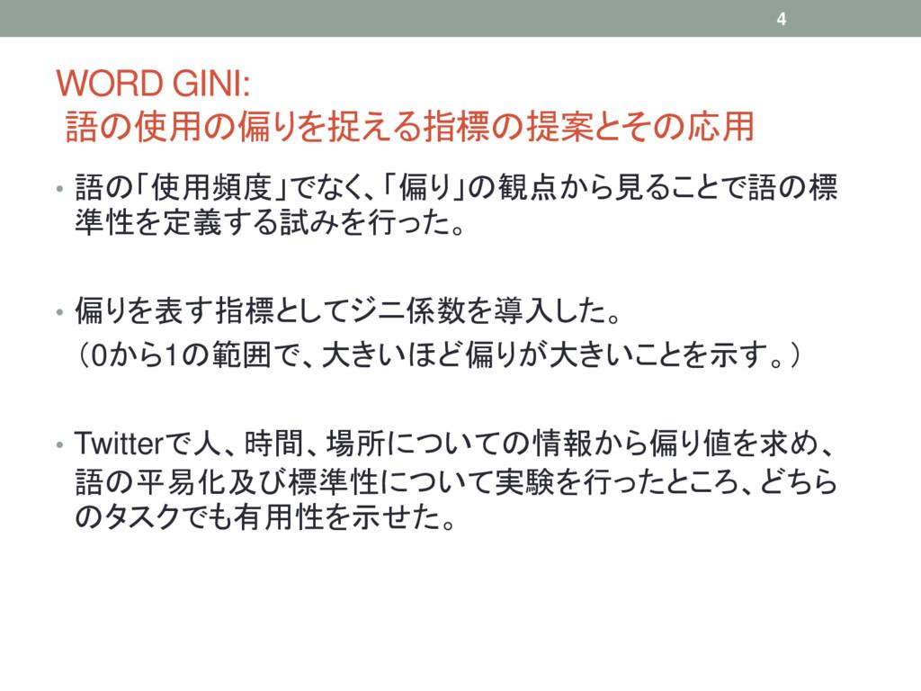 WORD GINI: 語の使用の偏りを捉える指標の提案とその応用 • 語の「使用頻度」でなく、...