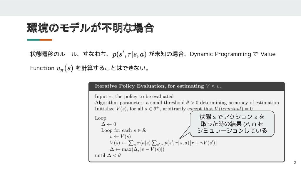 環境のモデルが不明な場合 2 状態遷移のルール、すなわち、       が未知の場合、Dyna...