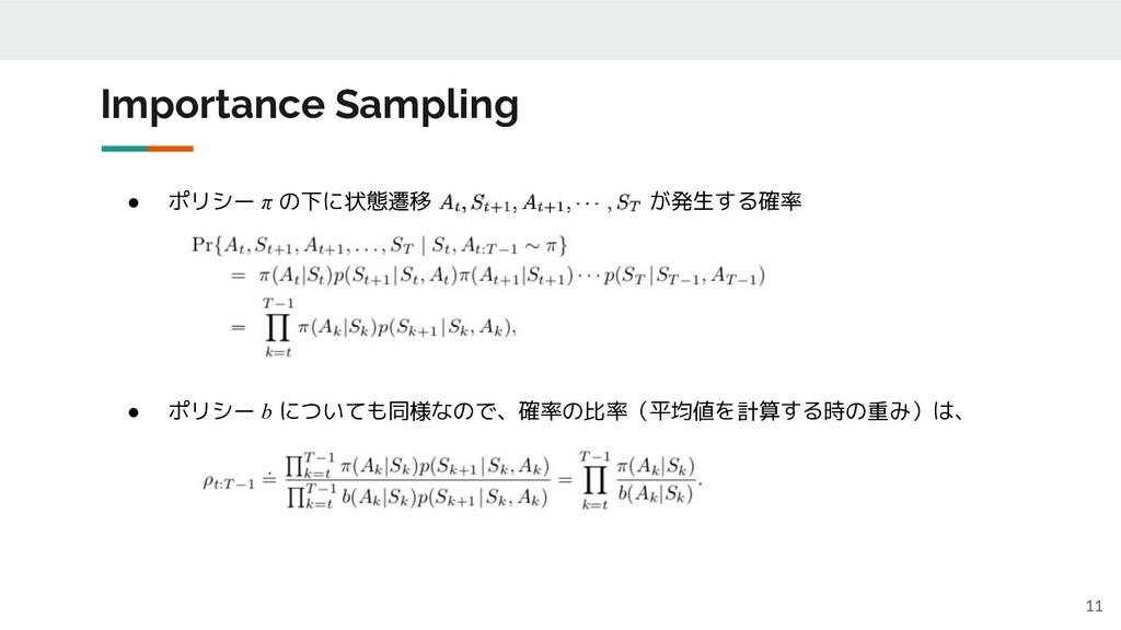 Importance Sampling 11 ● ポリシー π の下に状態遷移        ...