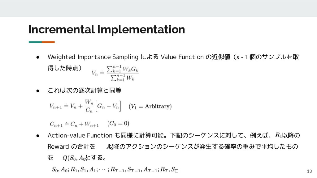 Incremental Implementation 13 ● Weighted Import...