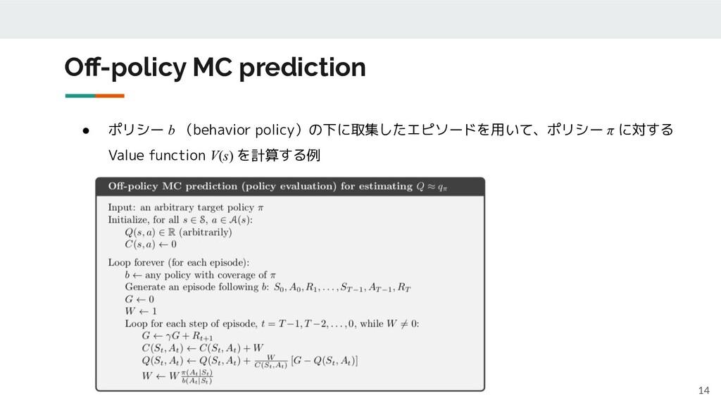 Off-policy MC prediction 14 ● ポリシー b (behavior p...