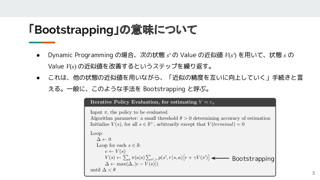 「Bootstrapping」の意味について 5 ● Dynamic Programming ...