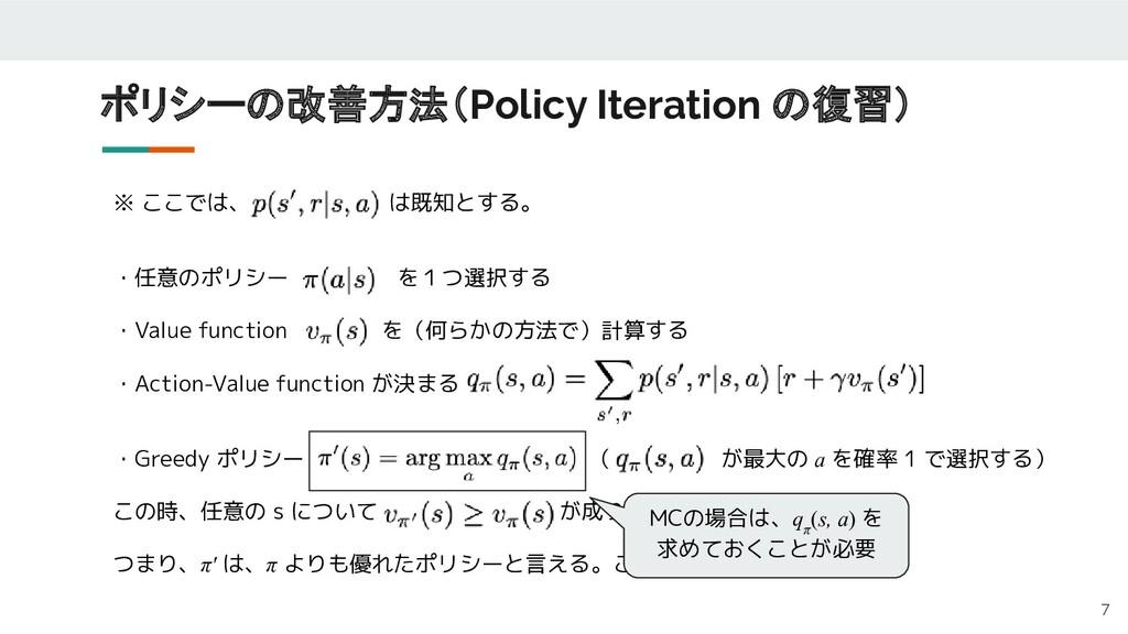 ポリシーの改善方法(Policy Iteration の復習) 7 ※ ここでは、      ...