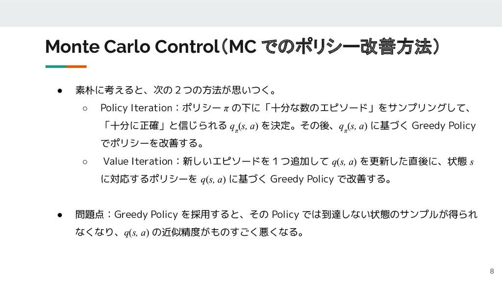 Monte Carlo Control(MC でのポリシー改善方法) 8 ● 素朴に考えると、...