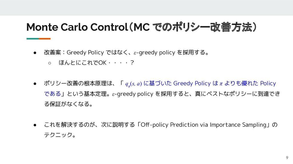Monte Carlo Control(MC でのポリシー改善方法) 9 ● 改善案:Gree...