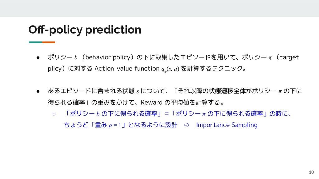 Off-policy prediction 10 ● ポリシー b (behavior poli...