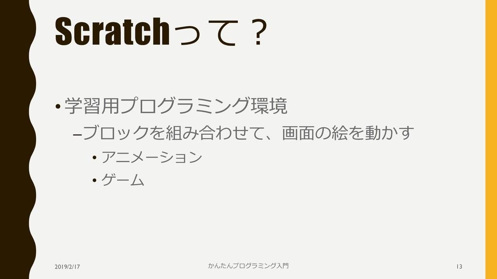Scratchって? •学習用プログラミング環境 –ブロックを組み合わせて、画面の絵を動かす ...