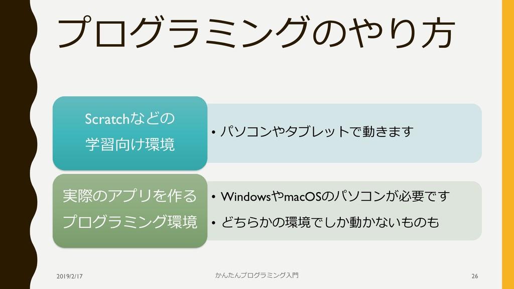 プログラミングのやり方 • パソコンやタブレットで動きます Scratchなどの 学習向け環境...