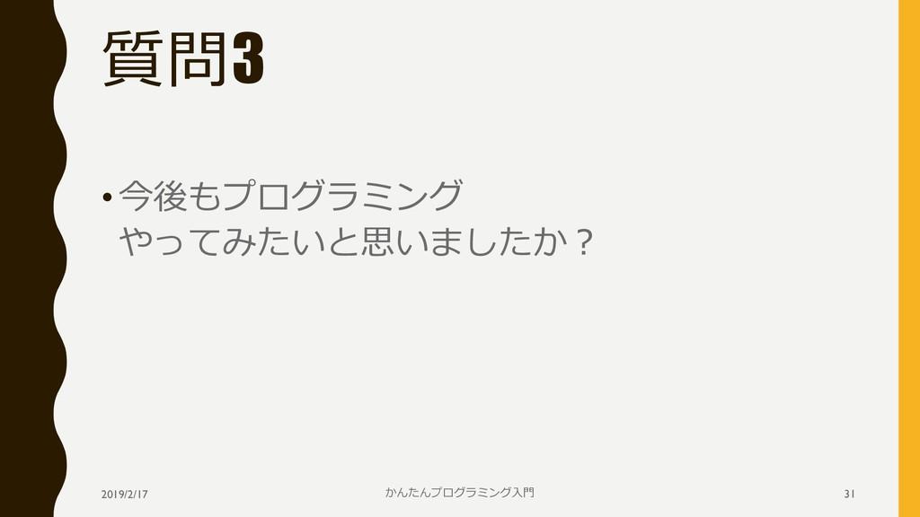 質問3 •今後もプログラミング やってみたいと思いましたか? 2019/2/17 かんたんプロ...