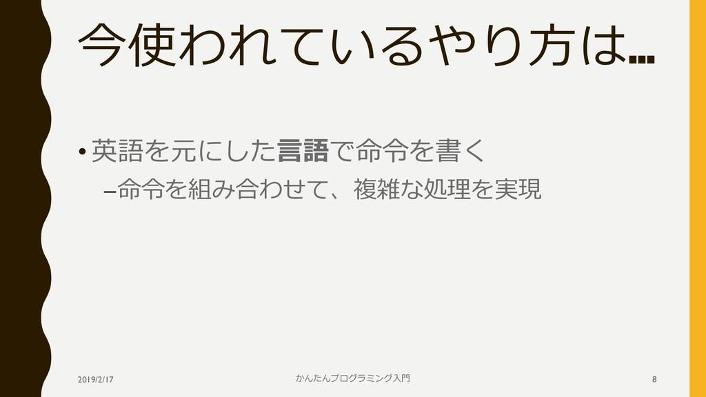 今使われているやり方は… •英語を元にした言語で命令を書く –命令を組み合わせて、複雑な処理を...