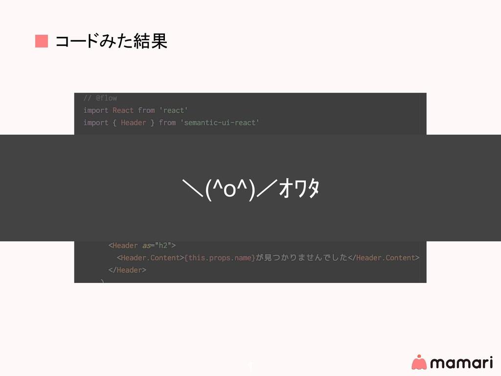 1 ■ コードみた結果 \(^o^)/オワタ