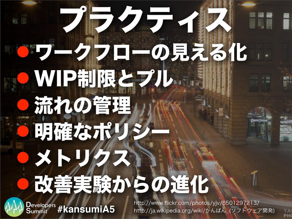 #kansumiA5 ϓϥΫςΟε ! ϫʔΫϑϩʔͷݟ͑ΔԽ ! 8*1੍ݶͱϓϧ ! ྲྀΕ...