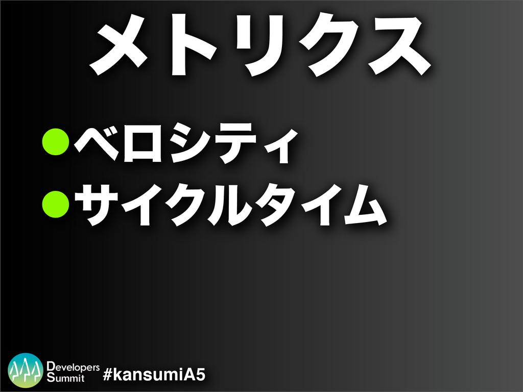 #kansumiA5 ϝτϦΫε !ϕϩγςΟ !αΠΫϧλΠϜ