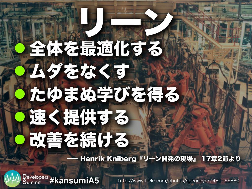 #kansumiA5 ! શମΛ࠷దԽ͢Δ ! ϜμΛͳ͘͢ ! ͨΏ·͵ֶͼΛಘΔ ! ͘...