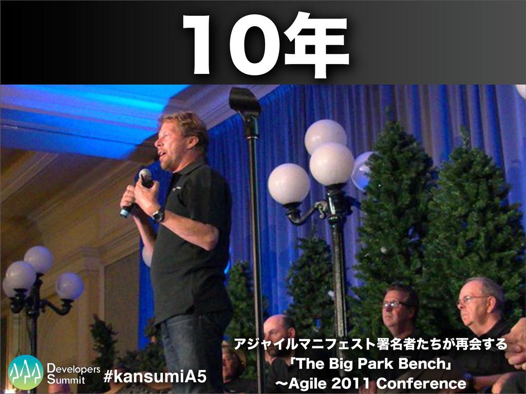 #kansumiA5 ΞδϟΠϧϚχϑΣετॺ໊ऀ͕ͨͪ࠶ձ͢Δ ʮ5IF#JH1BSL...