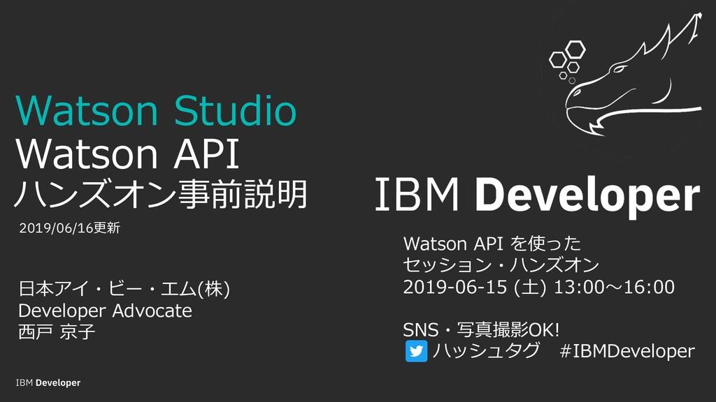 Watson Studio Watson API ハンズオン事前説明 ⽇本アイ・ビー・エム(株...