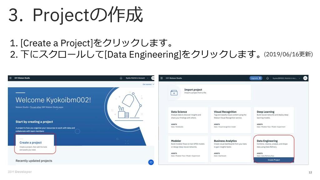 12 1. [Create a Project]をクリックします。 2. 下にスクロールして[...