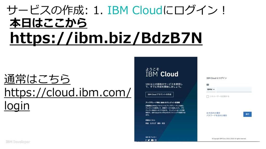 サービスの作成: 1. IBM Cloudにログイン︕ 19 © 2018 IBM Corpo...