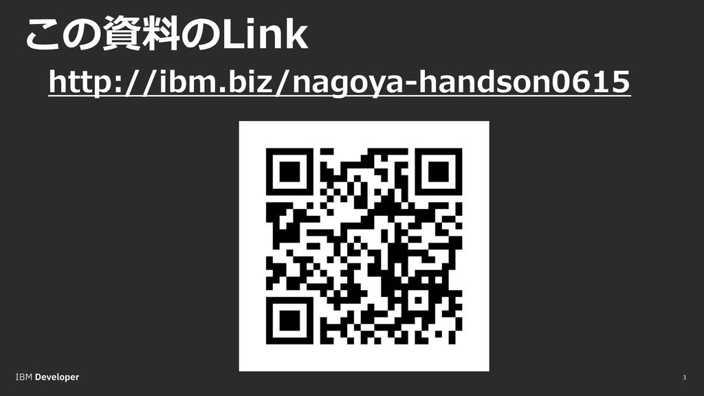 3 この資料のLink http://ibm.biz/nagoya-handson0615