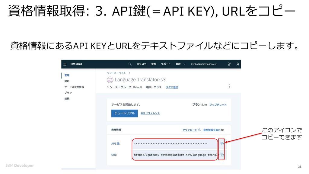 28 資格情報にあるAPI KEYとURLをテキストファイルなどにコピーします。 このアイコン...