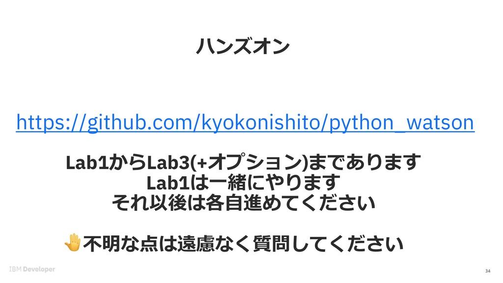 34 ハンズオン https://github.com/kyokonishito/python...