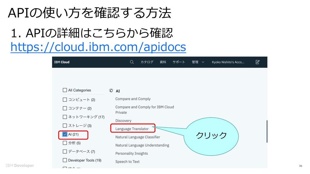 36 1. APIの詳細はこちらから確認 https://cloud.ibm.com/apid...