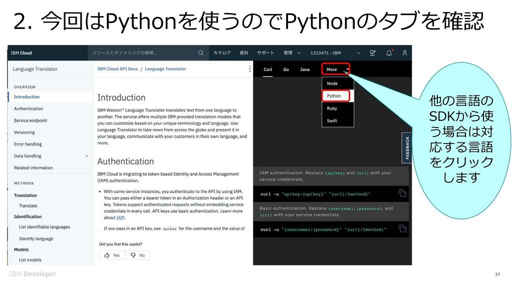 37 2. 今回はPythonを使うのでPythonのタブを確認 他の⾔語の SDKから使 う...