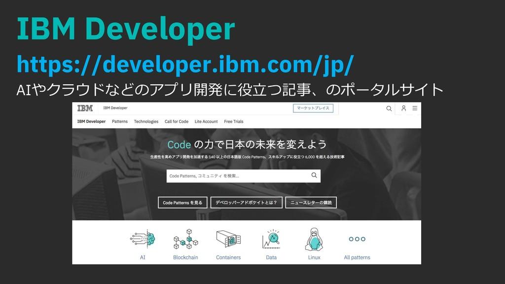 IBM Developer https://developer.ibm.com/jp/ AIや...