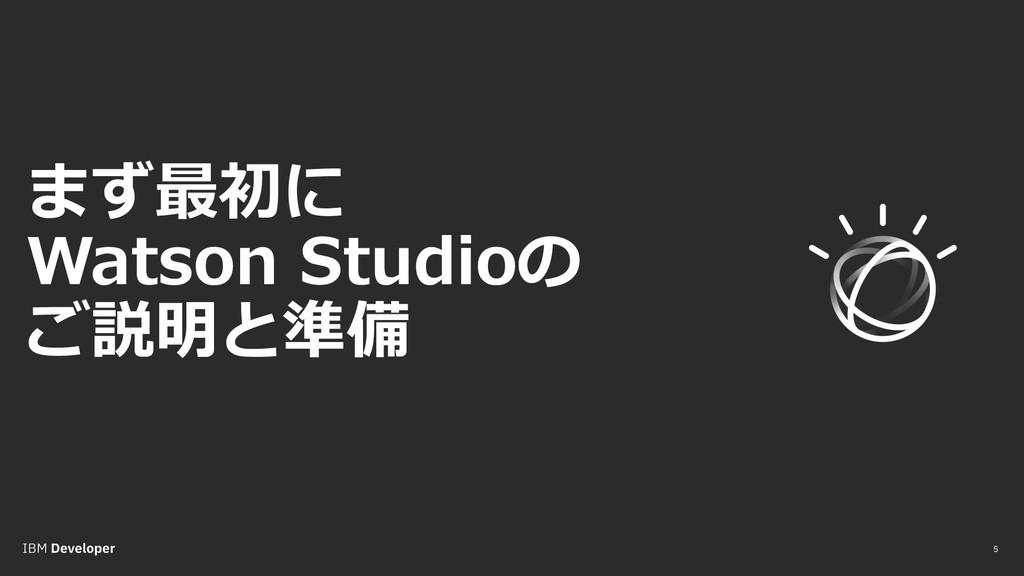 5 まず最初に Watson Studioの ご説明と準備