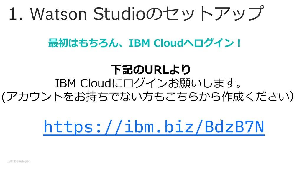 8 最初はもちろん、IBM Cloudへログイン︕ 1. Watson Studioのセットア...