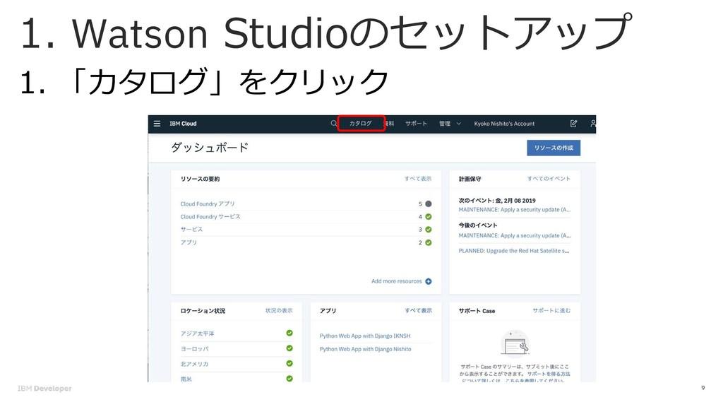 1. 「カタログ」をクリック 9 1. Watson Studioのセットアップ