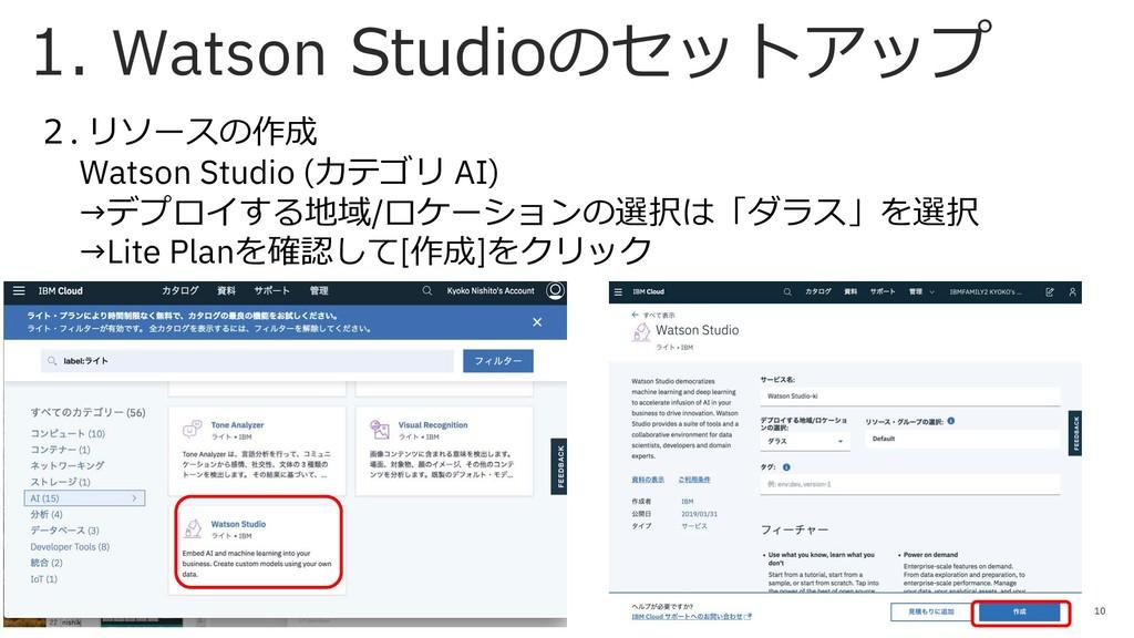 10 2. リソースの作成 Watson Studio (カテゴリ AI) →デプロイする地域...