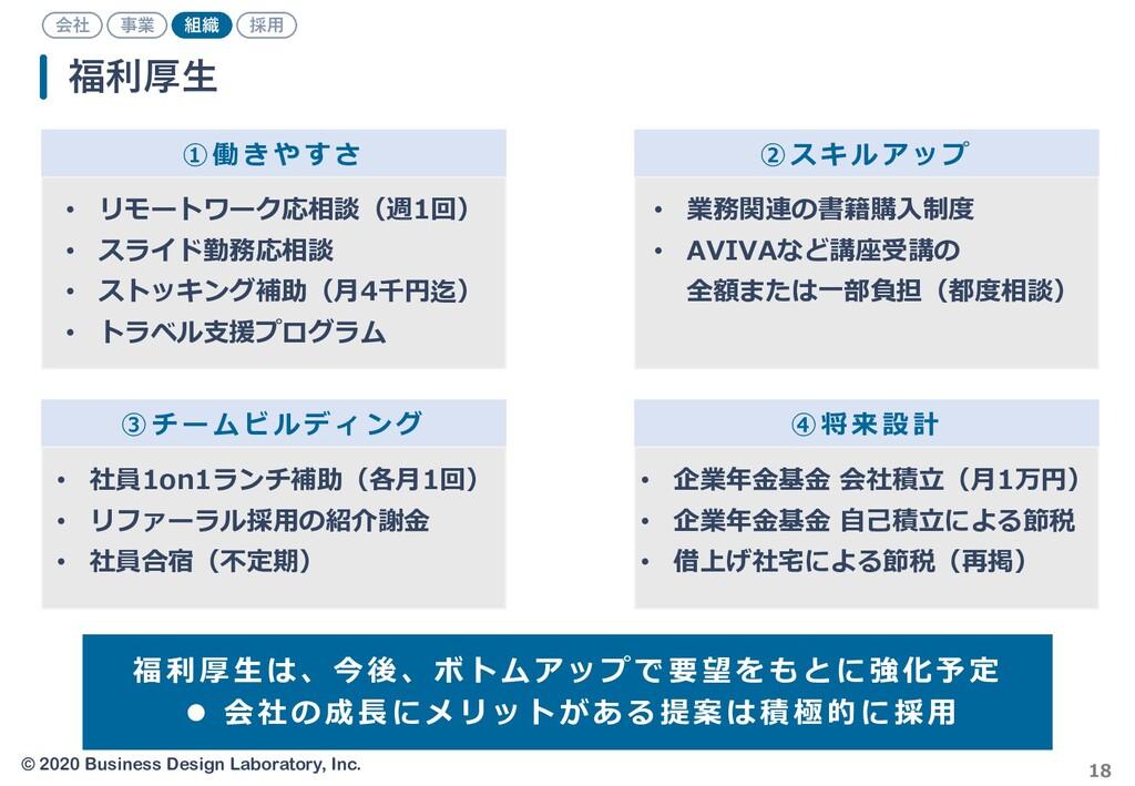 © 2020 Business Design Laboratory, Inc. 18 福利厚生...